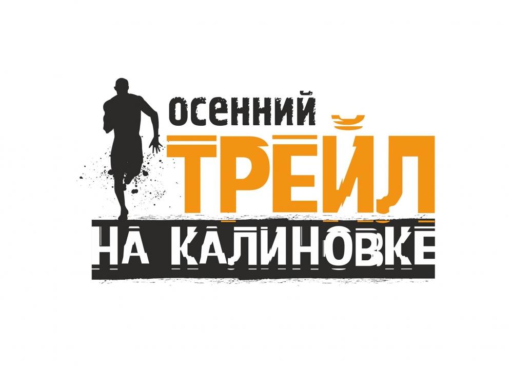 Участникам предстоит пробежать 10 км по пересеченной местности.