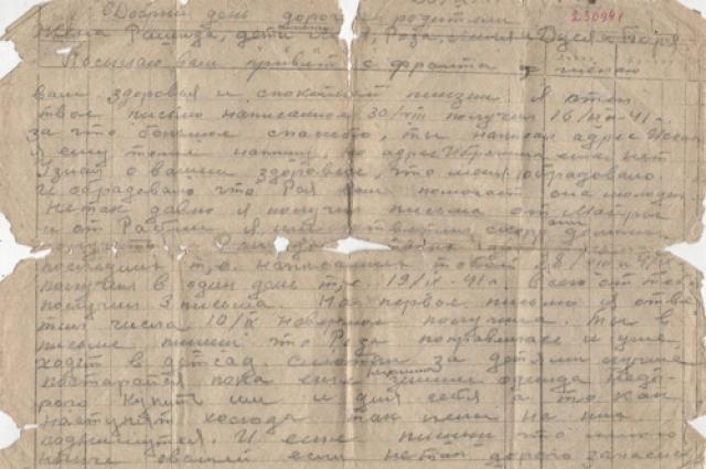 Последнее письмо отца Ляли Измайловны с фронта.