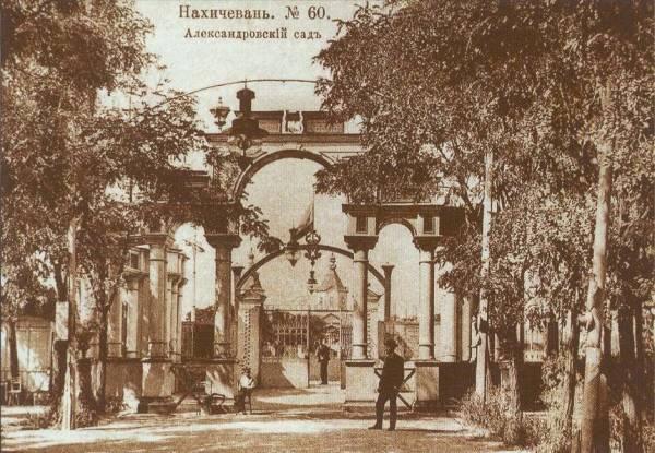 Александровский сад (сейчас парк Вити Черевичкина)