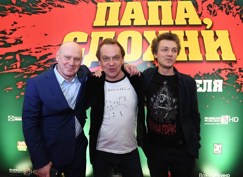 Актер Виталий Хаев, актер Михаил Горевой и режиссер фильма Кирилл Соколов (слева направо) на премьере фильма «Папа, сдохни».