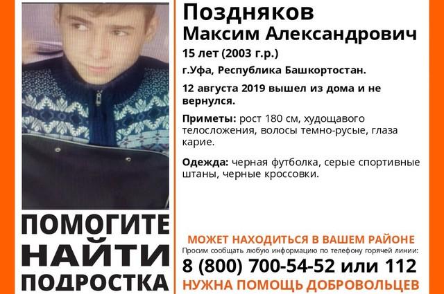 Максим Поздняков