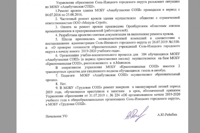 Ответ начальника управления образования администрации МО Соль-Илецкий ГО А.Ю.Рейсбиха.