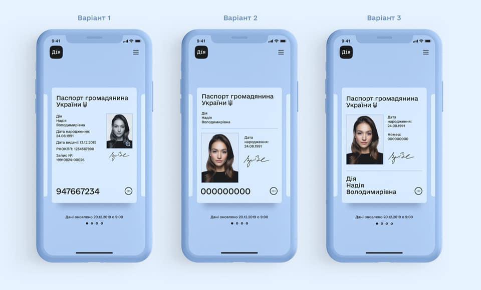 е-паспорт