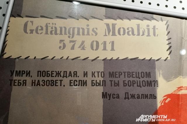 В экспозиции, посвящённой Мусе Джалилю, – афиша фильма «Моабитская тетрадь», которой более полувека.