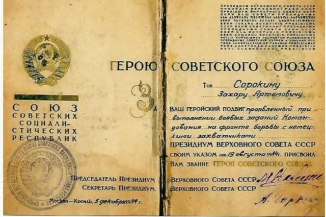 В августе 1944 года Сорокину было присвоено звание «Герой Советского Союза».