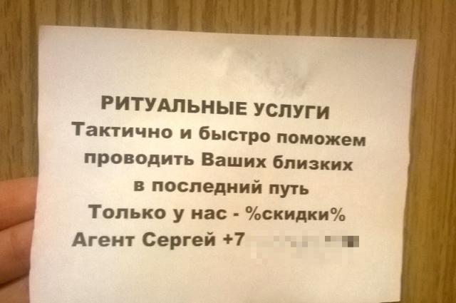 Узнав о тяжело больном человеке в доме, Сергей размещает в лифте объявление о своих услугах.