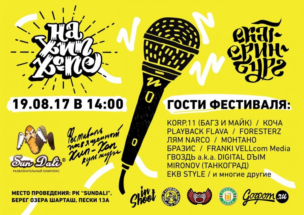 10 часов хип-хопа и брейкданса на берегу Ш(арташа.