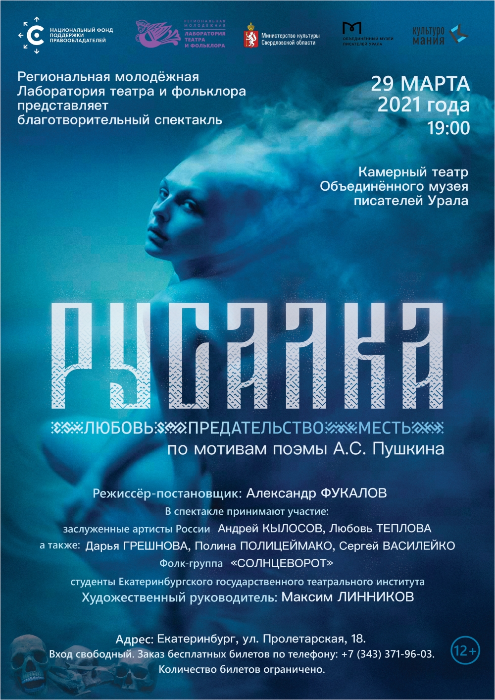 Спектакль поставила Региональная молодёжная Лаборатория театра и фольклора.