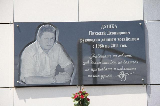 Память о бывшем председателе колхоза берегут.