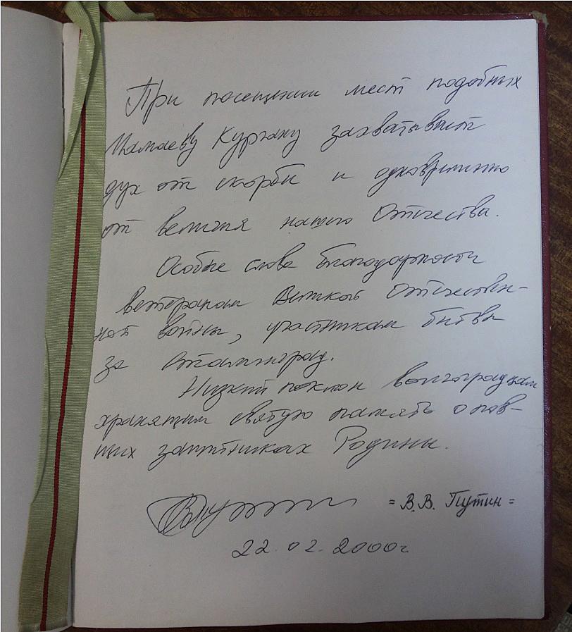 Запись,оставленная Владимиром Путиным.