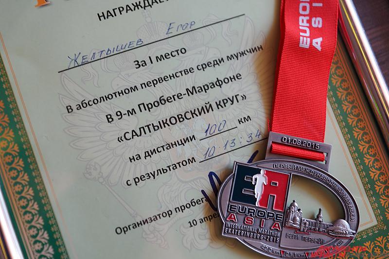 Пермяк занял первое место в 100-км марафоне.