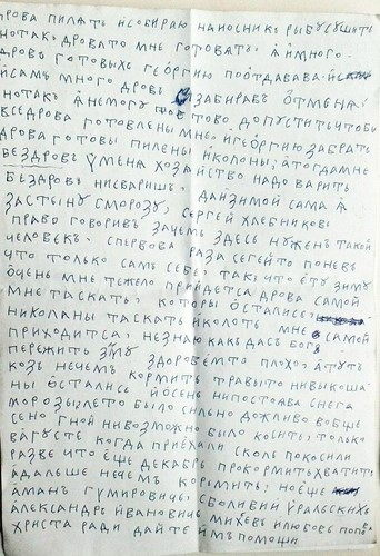 Письмо Агафьи Лыковой.