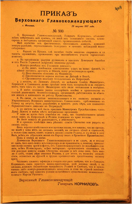 Приказ Верховного главнокомандующего генерала от инфантерии Л. Г. Корнилова с объяснением смысла происходящих событий