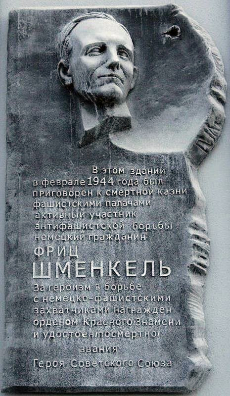 Памятная доска Фрицу Шменкелю на доме № 4 на площади Свободы в Минске.