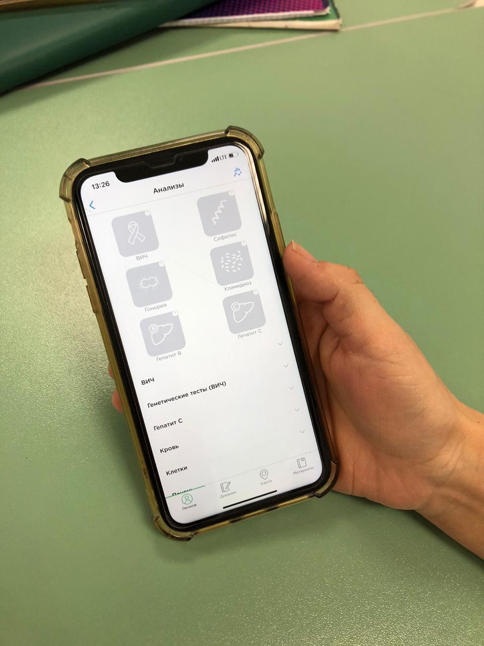 Для ВИЧ-инфицированных разработано специальное мобильное приложение. Оно напомнит, что надо сдать анализы или посетить врача.