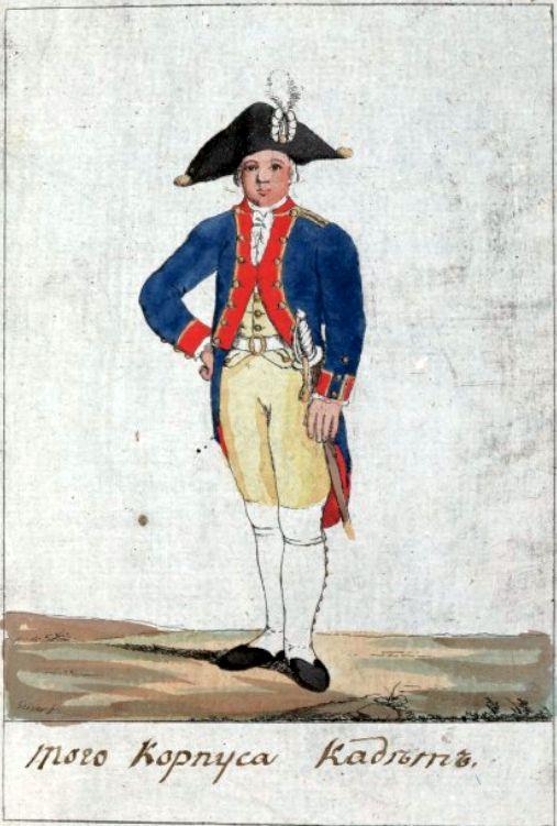 Мундир кадета Сухопутного шляхетного кадетского корпуса (1793).