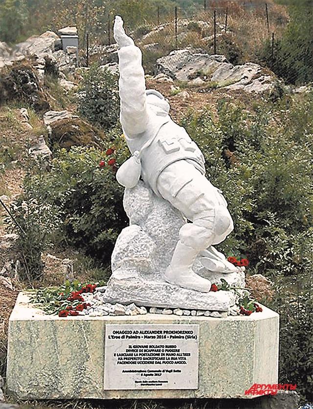 Памятник герою России Александру Прохоренко.
