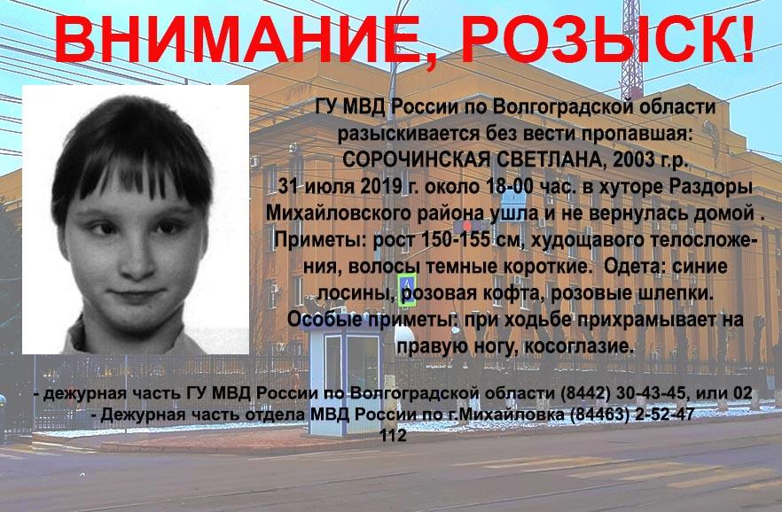 ВВолгоградской области завели дело после исчезновения девочки-подростка