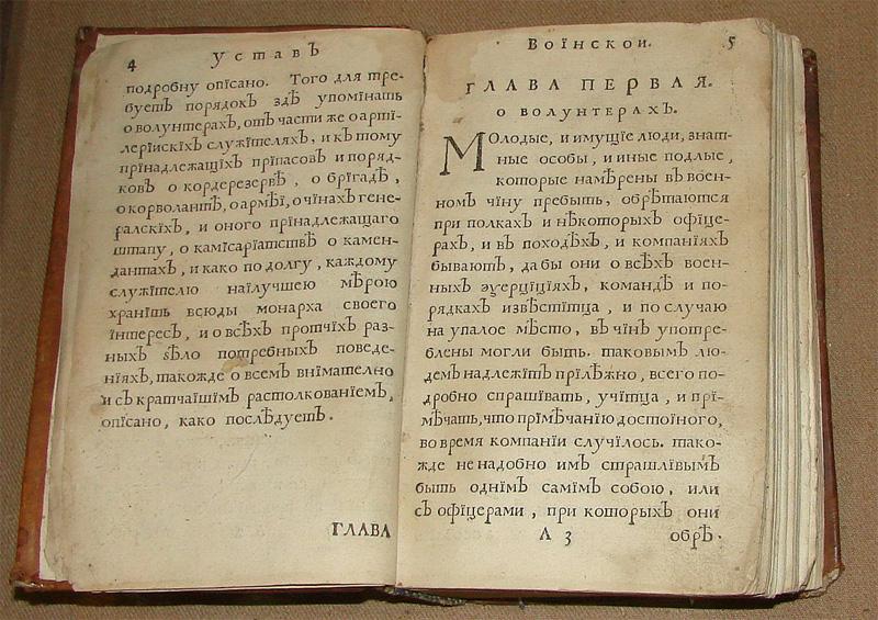 Воинский устав Петра I 1716 года