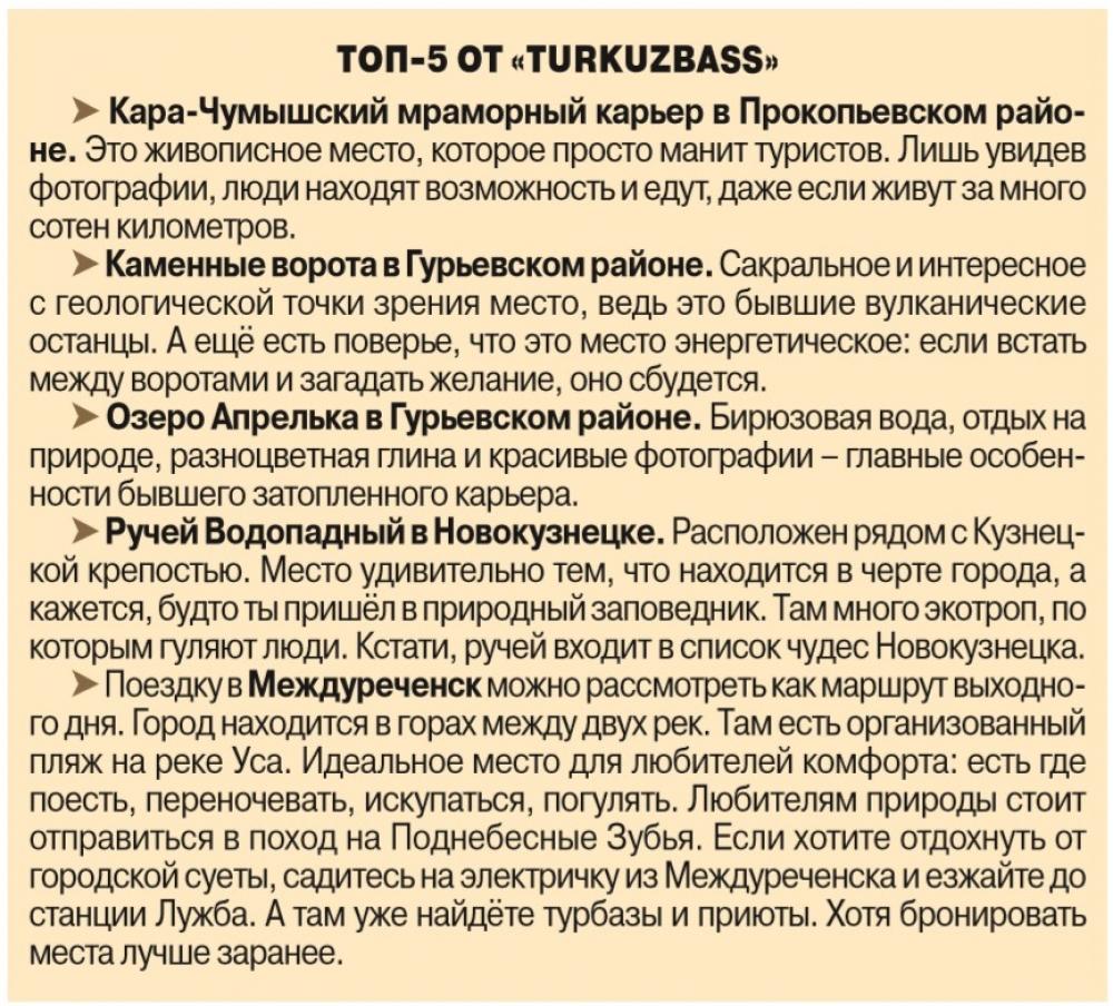 Интересный Кузбасс. Где путешествовать и что посмотреть?