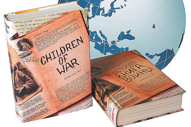 Детская книга войны переведена на английский язык.