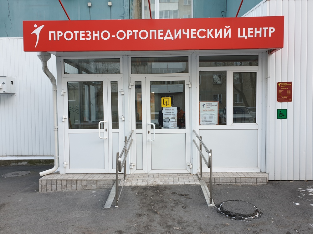 Киберкисть собрали в Протезно-ортопедическом центре.