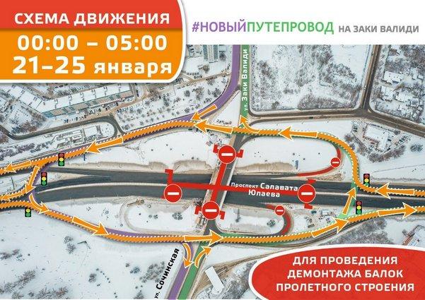 Схема объезда участка проспекта Салавата Юлаева на пересечении с улицей Заки Валиди на время ночного перекрытия
