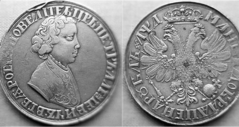 Рубль Петра I.