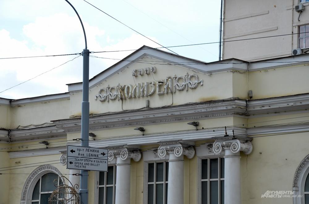 Несмотря на бурные страсти, бушевавшие в театре в 1905 году, зданию не было нанесено никакого ущерба.
