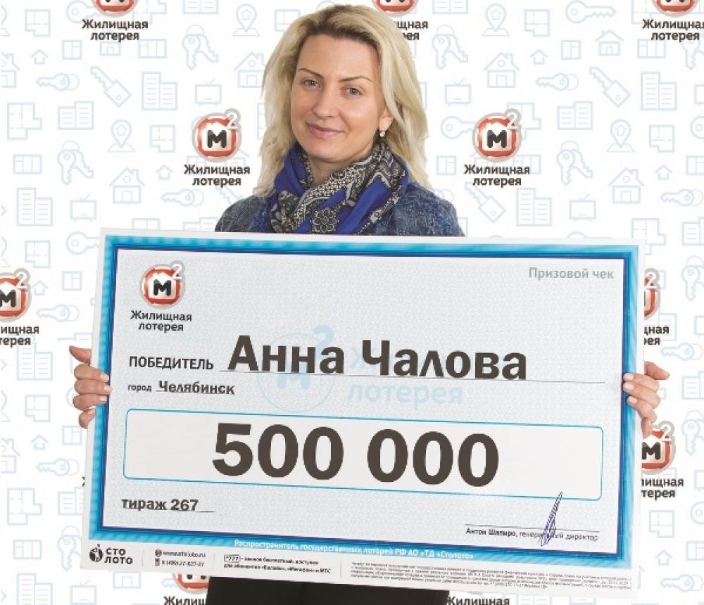 Челябинка выиграла в лотерею полмиллиона.