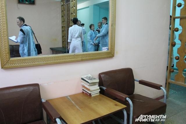 Комната отдыха для пациентов