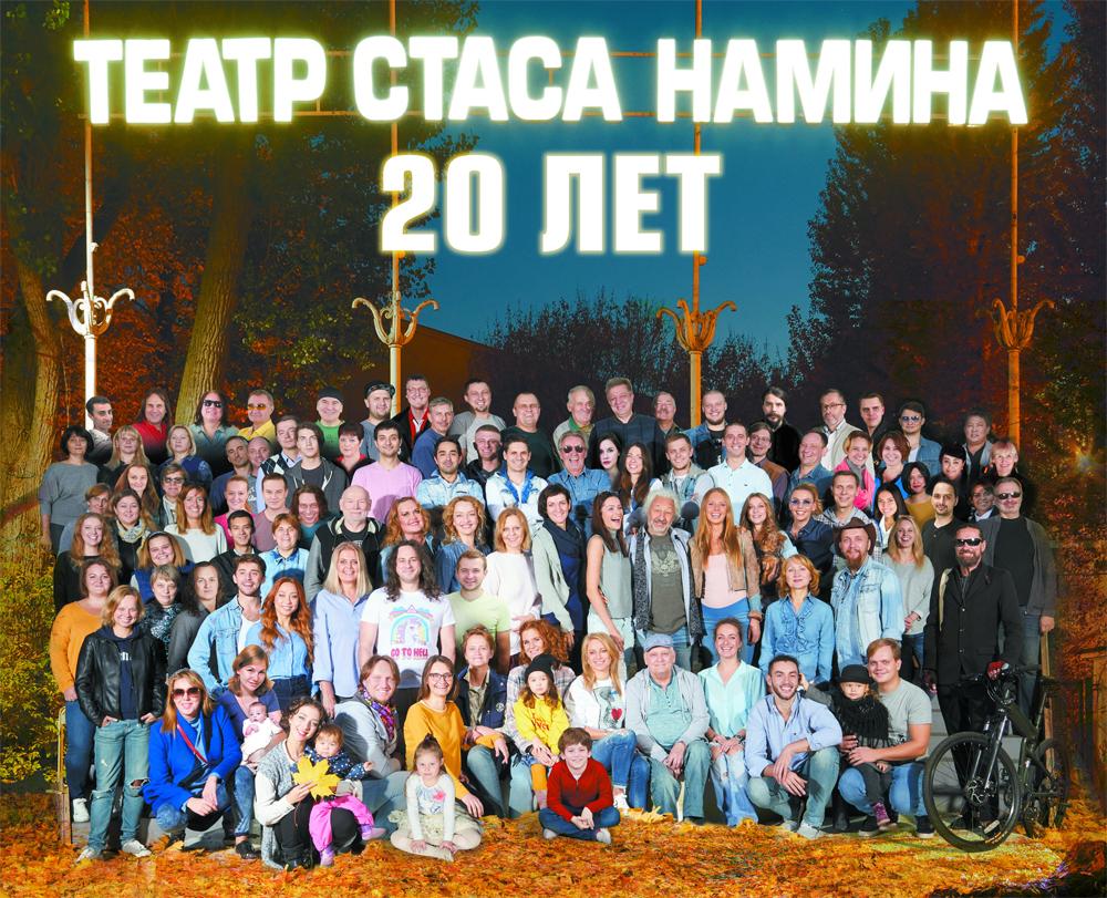 Театр музыки и драмы Стаса Намина был создан в 1999 году в Зеленом театре Парка Горького. В его репертуаре более 20 спектаклей.