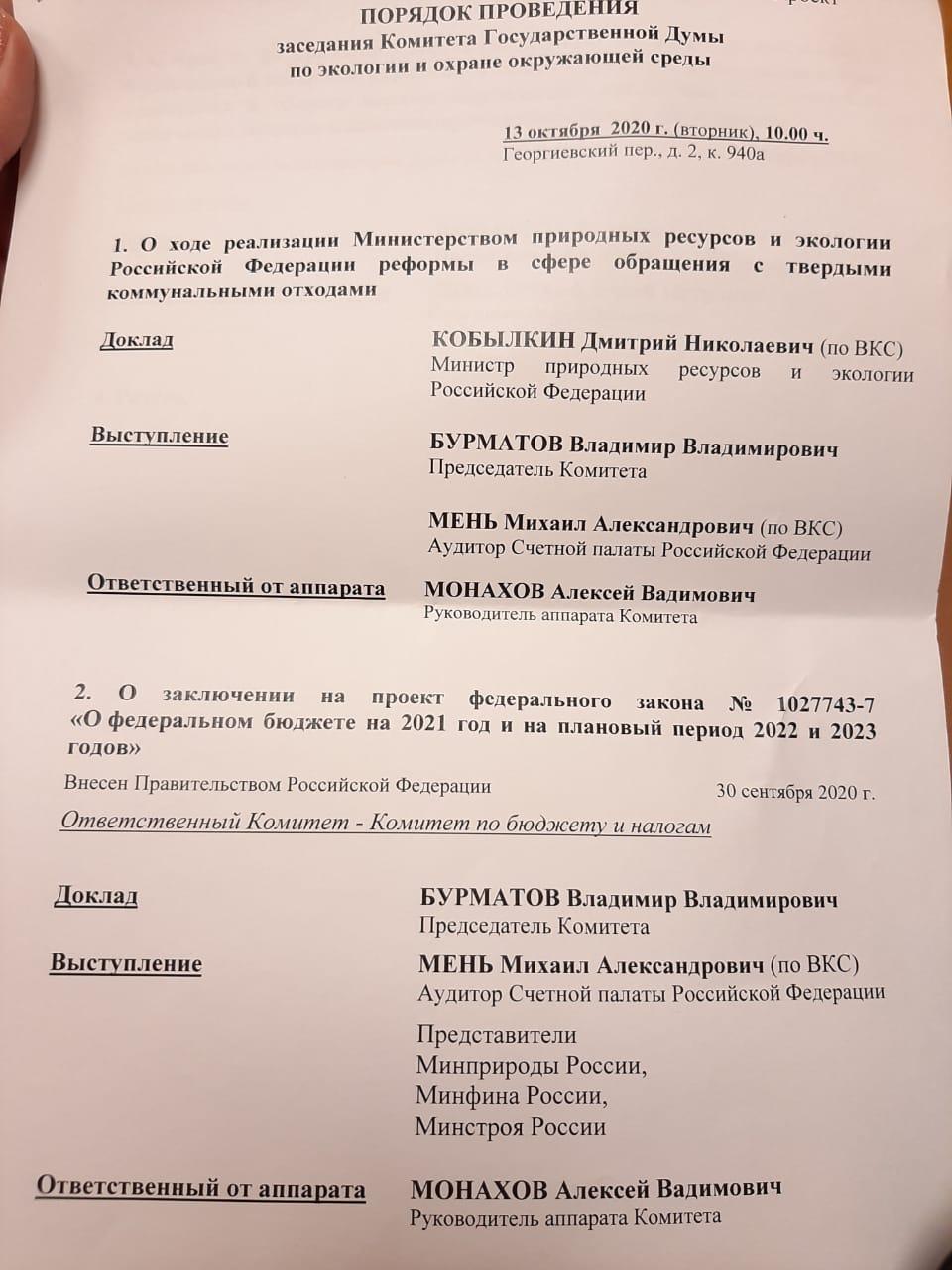 Порядок проведения заседания комитета по экологии ГД РФ.