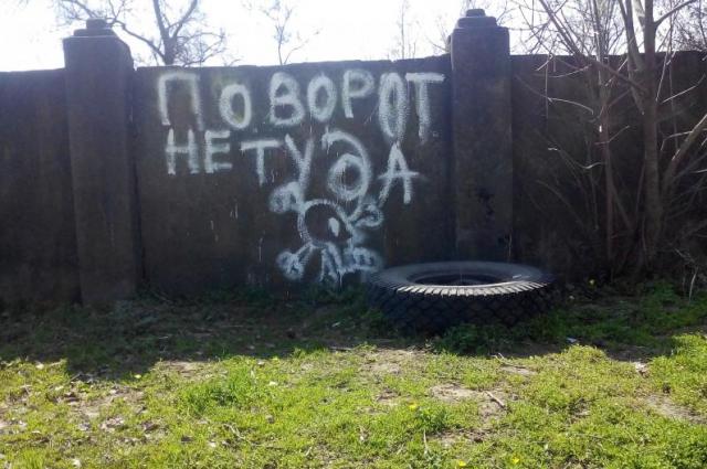 Многозначительное граффити на улице Городовикова.