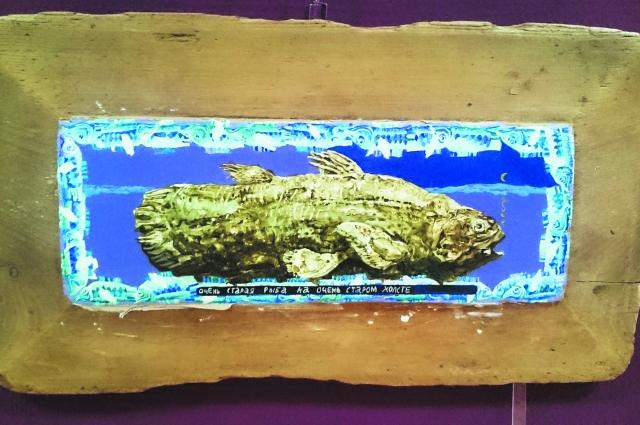 «Самую старую рыбу» тоже можно увидеть на выставке.