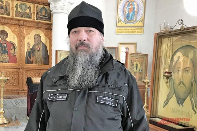 Отец Сергий.