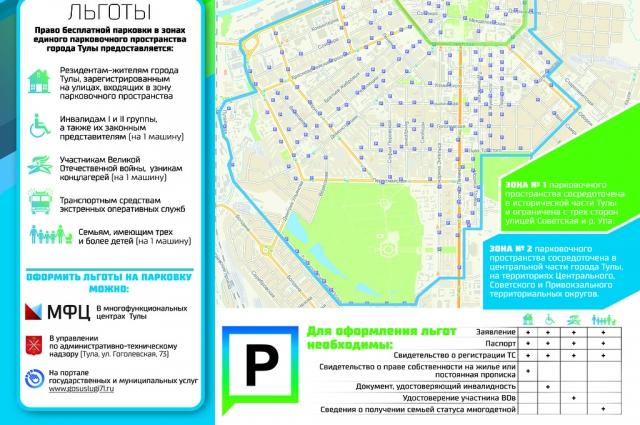 План платных парковок.