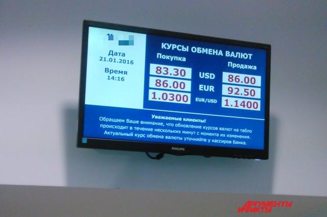 Несмотря на указанный курс, работники банка все же советуют узнавать актуальные цифры у кассира.
