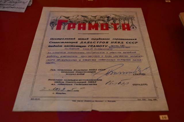 Документ эпохи - грамота выдана центральным штабом трудового соревнования лагерей.