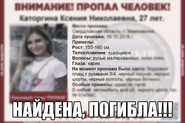 Сегодня поисковый отряд «Прорыв» сообщил в социальных сетях о нахождении тела Ксении.