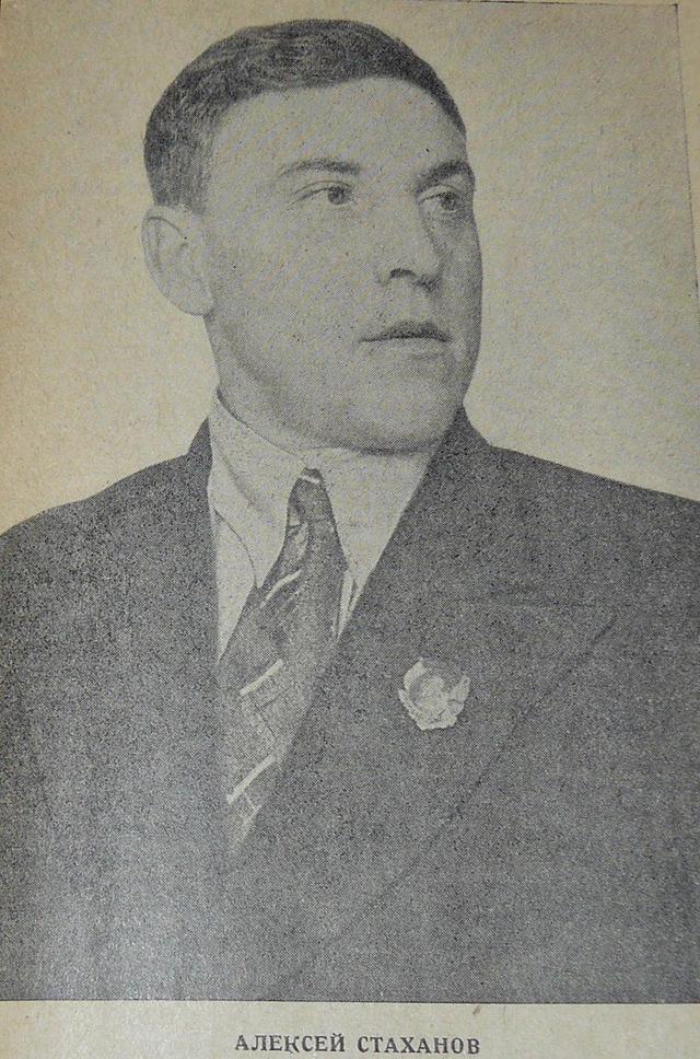 Алексей Стаханов, 1936 год.