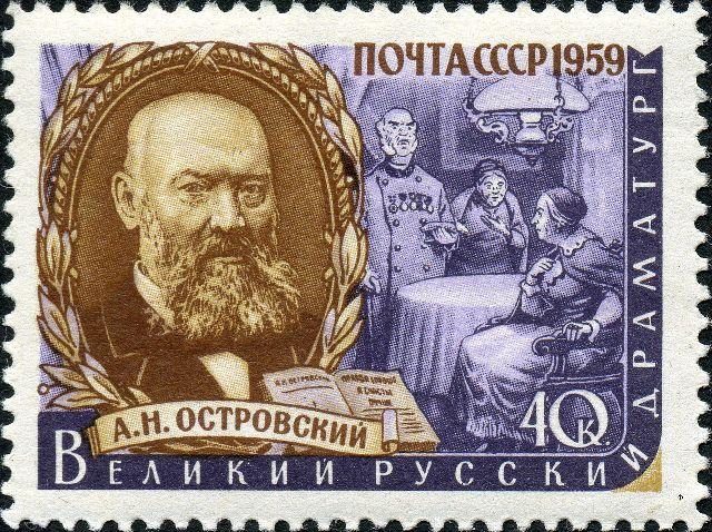 Почтовая марка СССР с изображением Александра Островского, 1959 год.