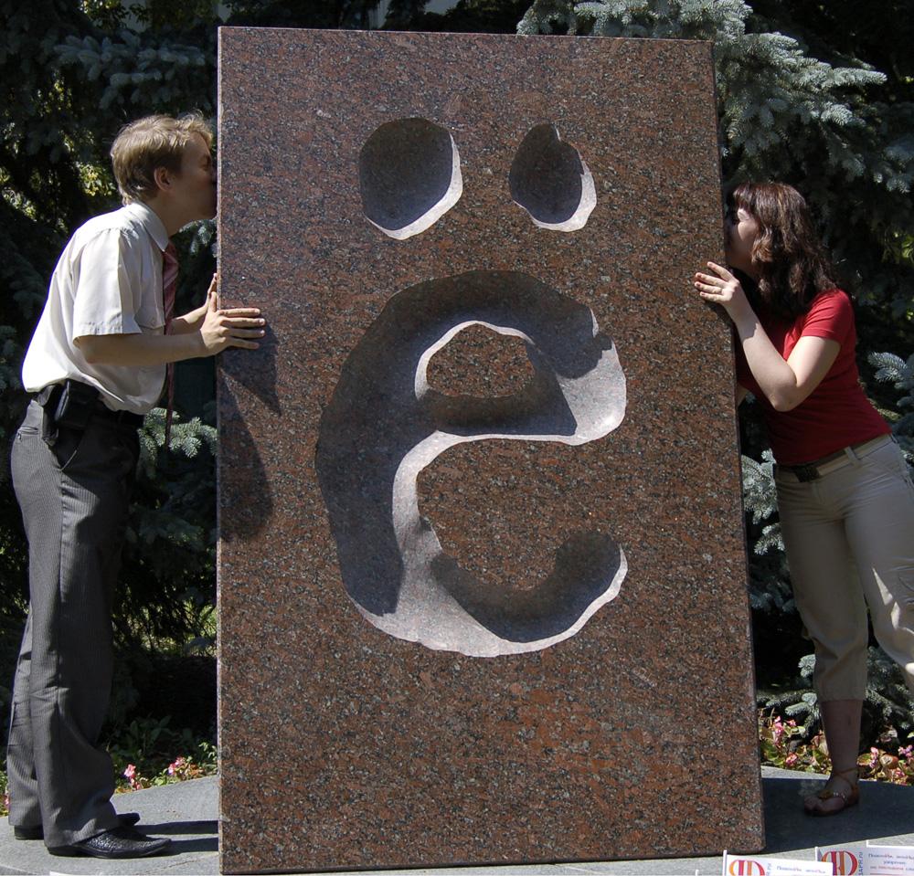 На родине Ленина не без труда ищут новые способы привлечения туристов. Памятник букве «Ё» вУльяновске.