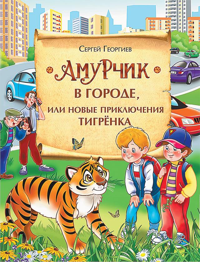 Обложка к книге Сергея Георгиева «Амурчик в городе, или Новые приключения тигрёнка»
