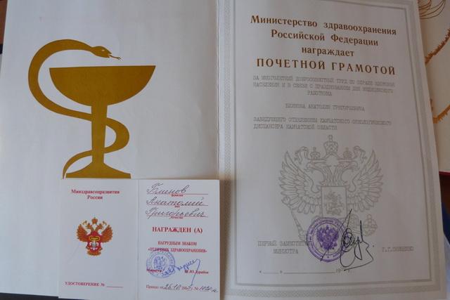 Заслуженный врач России.
