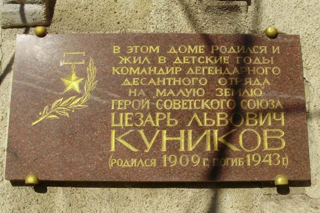 Памятная доска на доме №35 по ул. Баумана в Ростове-на-Дону.