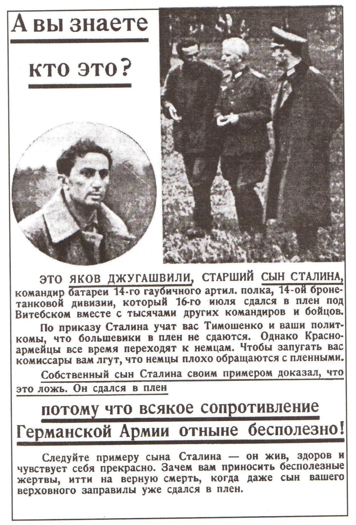 Немецкая листовка 1941 г., использовавшая Якова в целях пропаганды