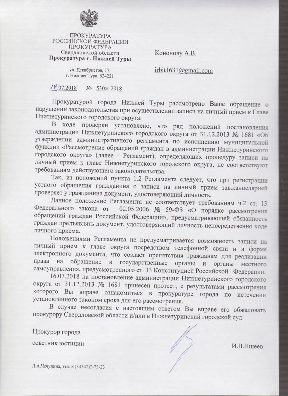 Ответ прокуратуры Нижней Туры на жалобу общественника из Ирбита.