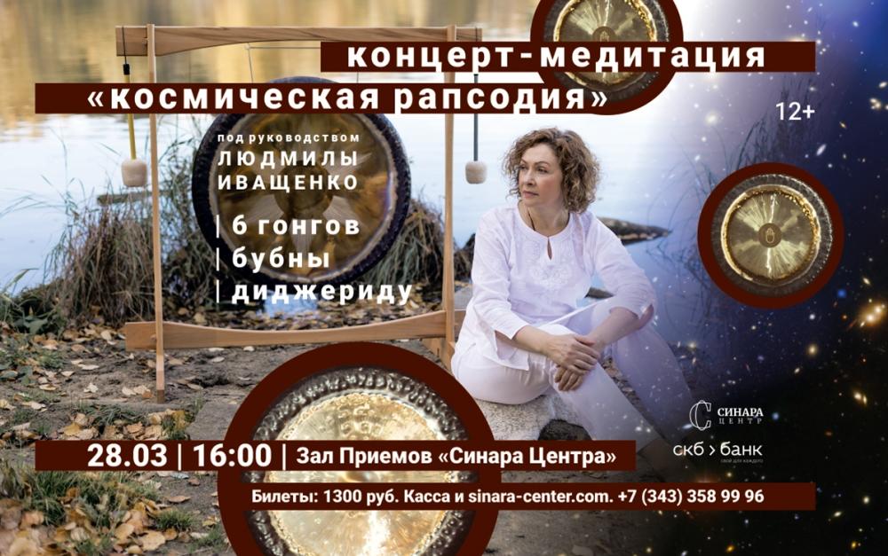 Путешествие в пространство звуков и вибраций приготовили опытные мастера звукотерапевтического центра «Джива» (Екатеринбург).