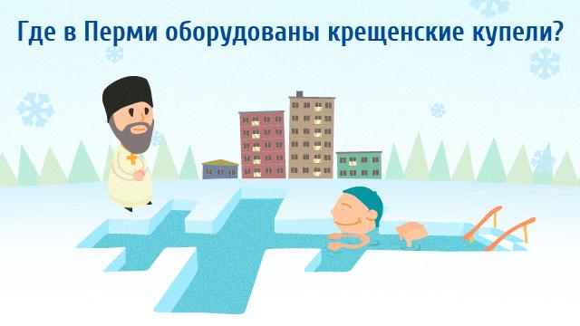 Где в Перми окунуться на Крещение. Карта мест для купания